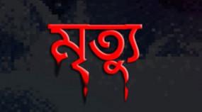 কেন্দুয়ায় অগ্নিদগ্ধ হয়ে নারীর মৃত্যু