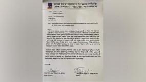শিক্ষাপ্রতিষ্ঠান বন্ধ ঘোষণার আহ্বান বিশ্ববিদ্যালয় শিক্ষক সমিতি ফেডারেশনের