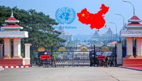 মিয়ানমারে সেনা অভ্যুত্থান: জাতিসংঘের 'নিন্দা প্রস্তাবে বাধা' চীনের