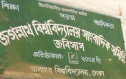 জবি সাংবাদিক সমিতি কার্যালয় সিলগালা