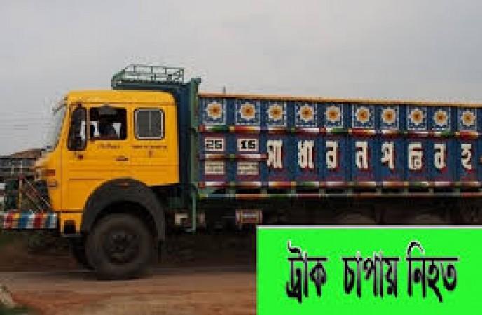 ঢাকা-টাঙ্গাইল মহাসড়কে  ট্রাকচাপায় মামা-ভাগনি নিহত