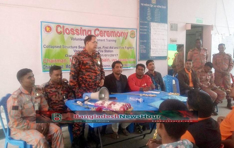 কালিয়াকৈর ফায়ার ষ্টেশনে ৩ দিনব্যাপী প্রশিক্ষণ কর্মশালার অনুষ্ঠিত