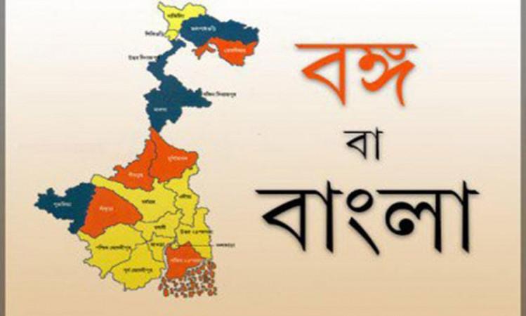 পশ্চিমবঙ্গের নাম 'বাংলা' রাখতে আপত্তি মোদি সরকারের