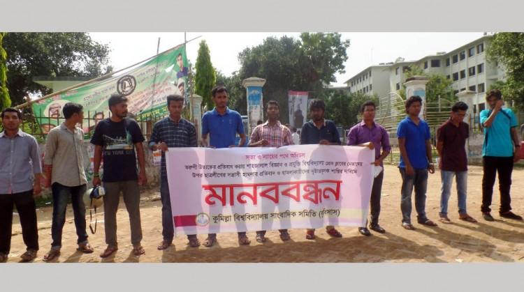 শাবিপ্রবিতে সাংবাদিকদের হামলার প্রতিবাদে কুবি সাংবাদিক সমিতির মানববন্ধন