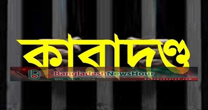 টাংগাইলে মরা মুরগি বিক্রির অপরাধে কারাদন্ড