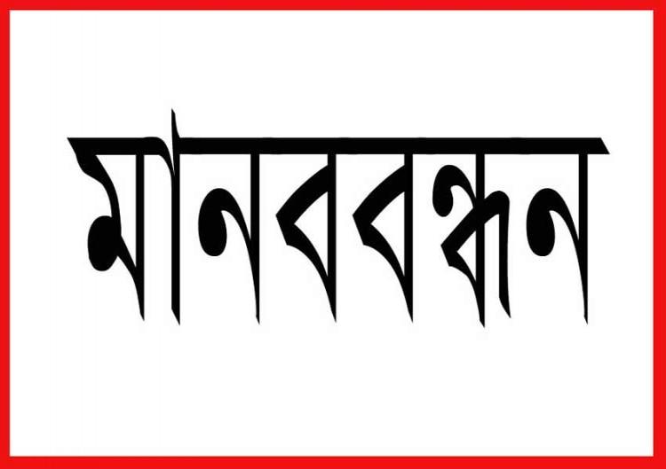 গোবিন্দগঞ্জে এমপির বিরুদ্ধে মিথ্যা সংবাদ প্রকাশের প্রতিবাদে মানববন্ধন