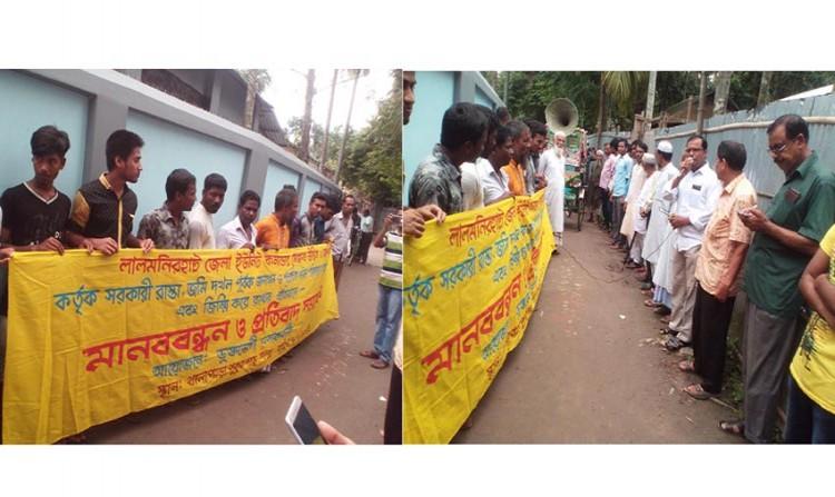লালমনিরহাট মুক্তিযোদ্ধা ইউনিট কমান্ডরের বিরুদ্ধে মানববন্ধন