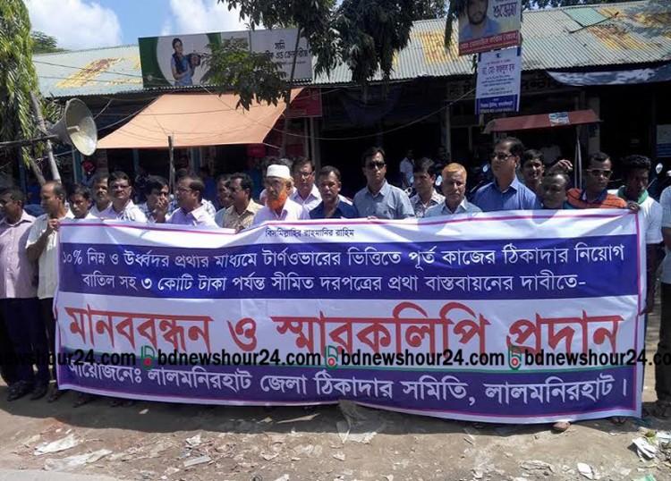 লালমনিরহাট জেলা ঠিকাদার সমিতিরমানববন্ধন অনুষ্ঠিত