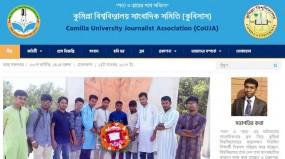 কুমিল্লা বিশ্ববিদ্যালয় সাংবাদিক সমিতির ওয়েবসাইট চালু