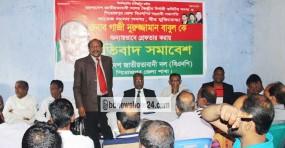 পিরোজপুর জেলা বিএনপির সভাপতি মুক্তির দাবিতে প্রতিবাদ সমাবেশ