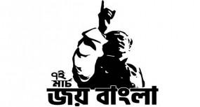 'জয় বাংলা' কেন জাতীয় স্লোগান নয় : হাইকোর্ট