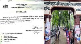 মাগুরায় কলেজ অধ্যক্ষের প্রমোদভ্রমণ : বিপাকে ছাত্রছাত্রীরা
