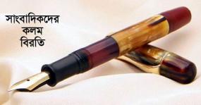 মেয়রের হুমকি: ঠাকুরগাঁওয়ে সাংবাদিকদের 'কলম বিরতি' চলছে