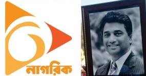 সম্প্রচারে এলো আনিসুল হকের 'নাগরিক'