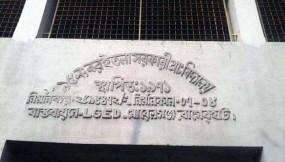 মোড়েলগঞ্জে এক প্রধান শিক্ষকেরবিরুদ্ধে অনিয়মের অভিযোগ