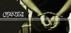 ফেঞ্চুগঞ্জে বিএনপি নেতাদের বাড়িতে পুলিশের অভিযান : ৩ দিনে গ্রেফতার ৪