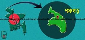 পঞ্চগড় প্রেসক্লাবের সভাপতি সফিকুল, সম্পাদক সাইফুল