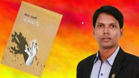 বইমেলায় ইমাম মেহেদীর কাব্যগ্রন্থ 'কাদামাটি'