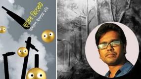শব্দসমবায়ের উপল উপমানন্দনের কমল চিত্রকল্প : মনিরুল ইসলাম মনির 'ভূতের ক্রিকেট'