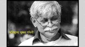 অবিশ্বাস্য সুন্দর পৃথিবী ॥ মুহম্মদ জাফর ইকবাল