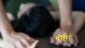 কেন্দুয়ায় পোশাক কর্মীকে বিয়ের প্রলোভন দেখিয়ে ধর্ষণ