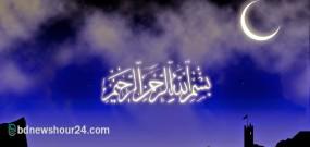 ইসলাম ধর্ম সত্য হলে বাকি সব ধর্ম কি মিথ্যা?