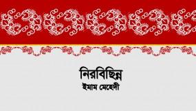 নিরবিচ্ছিন্ন : ইমাম মেহেদী