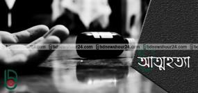 সংসারে অভাব-অনটন : রিকশাচালকসহ সাভারে দুই জনের আত্মহত্যা
