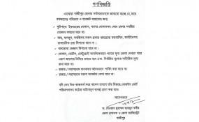 রমজানের পবিত্রতা ও যানজট নিরসনে গাজীপুর জেলা প্রশাসনের গণবিজ্ঞপ্তি