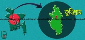 কুড়িগ্রামে ৩ দিনে পাগলা কুকুরের কামড়ে দেড় শতাধিক আহত
