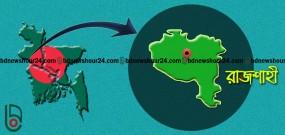 রাজশাহীতে কথিত বন্দুকযুদ্ধে দুই 'মাদক কারবারি' নিহত