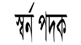 প্রধানমন্ত্রী স্বর্ণপদক পাচ্ছেন রাবি ও রুয়েটের ১২ শিক্ষার্থী
