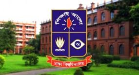 ঢাকা বিশ্ববিদ্যালয় ক্যাম্পাসে বহিরাগতদের চলাচল নিষিদ্ধ