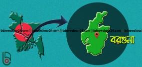 খালেদা জিয়ার নিঃশর্ত মুক্তির দাবিতে বরগুনায় বিক্ষোভ