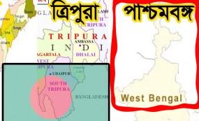 পশ্চিমবঙ্গ হোক 'বাংলা', সর্বসম্মতিক্রমে বিধানসভায় পাস