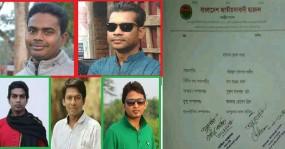 বরগুনা জেলা ছাত্রদলের কমিটি গঠন