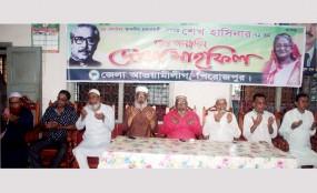 প্রধানমন্ত্রীর ৭২তম জন্মদিন উপলক্ষে পিরোজপুর জেলা আওয়ামী লীগের দোয়া