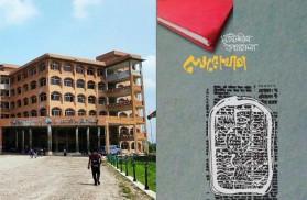 বরিশাল বিশ্ববিদ্যালয় খেরোখাতা'র লেখা আহ্বান