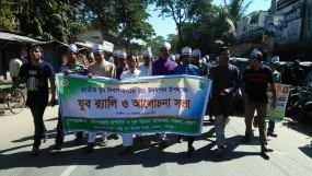 নকলায় জাতীয় যুব দিবস পালিত