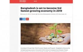 বিশ্বের তৃতীয় দ্রুত বর্ধনশীল অর্থনীতির দেশ হচ্ছে বাংলাদেশ