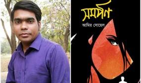 মেলায় আমির সোহেলের পঞ্চম গ্রন্থ 'সমর্পণ'