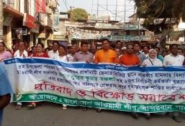 রাঙ্গামাটিতে আ.লীগ নেতা হত্যায় বান্দরবানে প্রতিবাদ