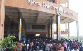 অনির্দিষ্টকালের জন্য বন্ধ বরিশাল বিশ্ববিদ্যালয়: চলছে আন্দোলন