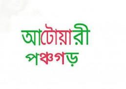 আটোয়ারীতে দুই ভারতীয় নাগরিককে আটক করেছে বিজিবি