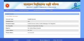 কুমিল্লা বিশ্ববিদ্যালয় নিয়ে 'ইউজিসি' ওয়েবসাইটের ভুল তথ্য