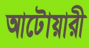 আটোয়ারীতে বিদ্যুৎস্পৃষ্ট হয়ে কৃষকের মৃত্যু