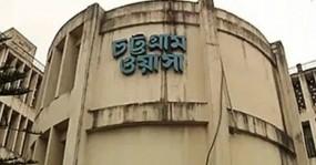 চট্টগ্রাম ওয়াসা বোর্ডে 'ভোক্তা প্রতিনিধি' অর্ন্তভুক্ত করতে মন্ত্রনালয়ের নির্দেশ