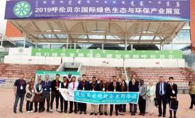 চীনে হুলুন্বিয়ার আন্তর্জাতিক সবুজ পরিবেশ ও পরিবেশ সংরক্ষণ শিল্প প্রদর্শনী অনুষ্ঠিত
