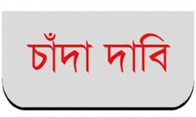 নড়াইল 'সর্বহারা' পরিচয়ে ৪০ লাখ টাকা চাঁদা দাবি, হত্যার হুমকি