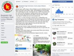 অপপ্রচারের বিরুদ্ধে কুয়ালালামপুরের বাংলাদেশ হাইকমিশন